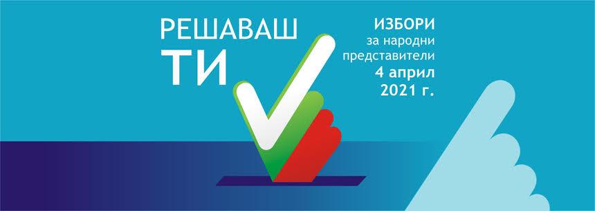 Банер избори за народни представители 2021